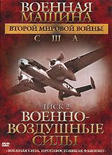 Военная машина Второй мировой войны США: Военно-воздушные силы, диск 2