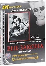 Вне закона коллекция джима джармуша 6 dvd