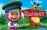 Открытка: Поздравляем! + подарок: Маша и Медведь: Позвони мне, позвони!