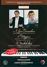01. Ludvig Van Beethoven Symphony No. 5 In С Minor, Op. 67 Allegro con brioAndante con motoAllegroAllegro02. Rodion Shchedrin