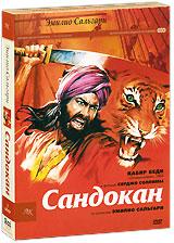 Сандокан (3 DVD)