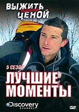 Discovery: Выжить любой ценой: Лучшие моменты, сезон 5 discovery лучшие места для свадеб