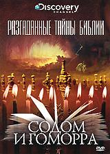 Discovery: Разгаданные тайны Библии: Содом и Гоморра