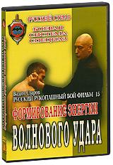 Русский рукопашный бой: Формирование энергии волнового удара, фильм 15