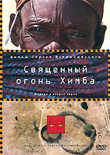 Документально-этнографический проект