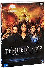 Темный мир + фильм в подарок (2 DVD)