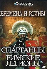Discovery: Времена и воины: Спартанцы, Римские легионы discovery рим сила и величие – легионы завоевателей