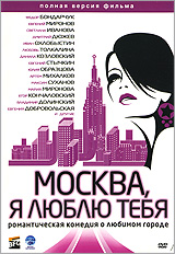 Москва, я люблю тебя власова мария я люблю жизнь