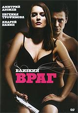 Евгения Трофимова (