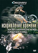 Discovery: Искривление времени: Мастер самурайских мечей / Горный велосипед discovery рукотворные чудеса