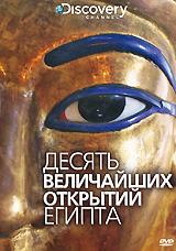 Discovery: 10 величайших открытий Египта