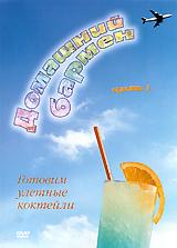 Домашний бармен: Часть 1