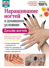 Наращивание ногтей в домашних условиях: Дизайн ногтей книга дизайн ногтей зеленова г с