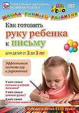 Как готовить руку ребенка к письму от 2 до 3 лет