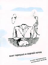 Олег Гаркуша и Сергей Летов протоиерей олег давыденков догматическое богословие
