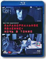 Паранормальное явление: Ночь в Токио (Blu-ray)