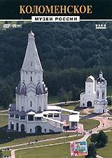 Музеи России: Коломенское вафли коломенское шоколадные