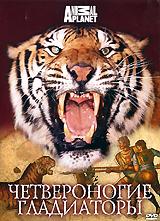 Animal Planet: Четвероногие гладиаторы