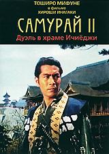 Самурай II