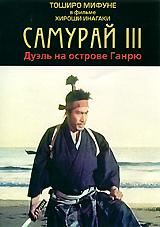 Самурай III