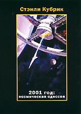 2001 год: космическая одиссея йорам канюк эксодус одиссея командира