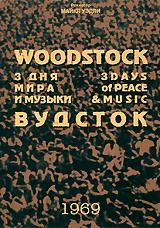 Вудсток: Три дня музыки и мира