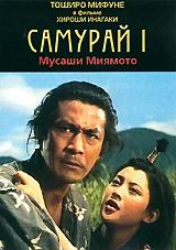 Самурай I
