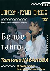 Татьяна Кабанова: Белое танго