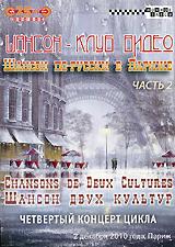 Шансон двух культур 2010: по-русски в Париже, часть 2
