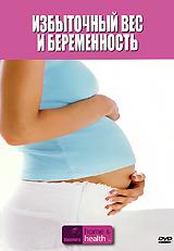 Discovery: Избыточный вес и беременность