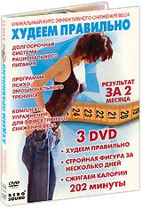 Худеем правильно: Уникальный курс эффективного снижения веса (3 DVD)