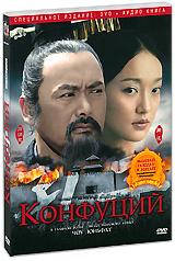 Конфуций (DVD + CD)