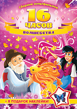 16 часов волшебства: Сборник мультфильмов чиполлино заколдованный мальчик сборник мультфильмов 3 dvd полная реставрация звука и изображения