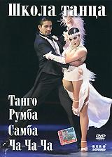 Школа танца: Танго, Румба, Самба, Ча-Ча-Ча