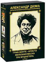 Александр Дюма: Французская коллекция фильмов: Граф Монте - Кристо / Железная маска Три мушкетера (3 DVD)