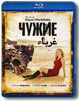 Чужие (Blu-ray)