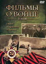 Фильмы о войне, Том III: Туман / Сорокапятка Офицеры
