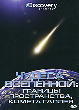 Discovery: Чудеса Вселенной: Границы пространства, комета Галлея discovery рукотворные чудеса
