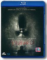 Затаившиеся (Blu-ray)