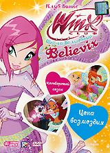 WINX Club: Школа волшебниц: Цена возмездия, Выпуск 27 winx club школа волшебниц между тьмой и светом выпуск 12