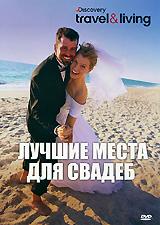 Discovery: Лучшие места для свадеб discovery лучшие места для свадеб