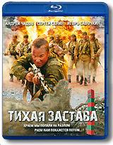Тихая застава (Blu-ray)