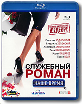 Служебный роман: Наше время (Blu-ray)