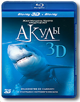 Акулы 3D и 2D (Blu-ray)