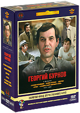 Фильмы Георгия Буркова (5 DVD)