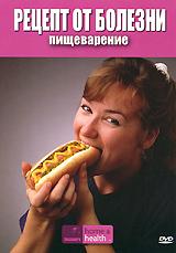 Discovery: Рецепт от болезни. Пищеварение