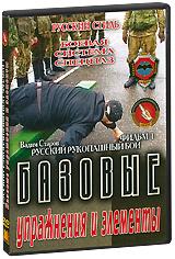 Русский рукопашный бой. Фильм первый. Базовые упражнения и элементы