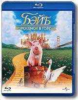 Бэйб: Поросенок в городе (Blu-ray)