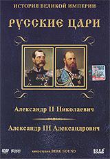 Русские цари: Александр II Николаевич / III Александрович, Диск 7
