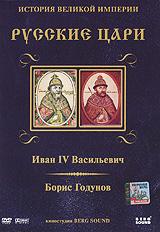 Русские цари: Иван IV Васильевич / Борис Годунов, Диск 1